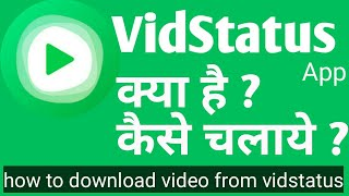 HOW TO USE VIDSTATUS APP | HOW TO DOWNLOAD VIDEO FROM VIDSTATUS APP screenshot 1