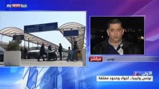 تونس وليبيا.. أجواء وحدود مغلقة