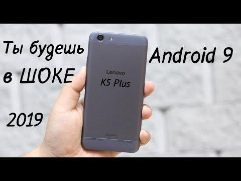 Установил Android 9 на LENOVO K5 PLUS 🚀РАКЕТА ПРОСТО