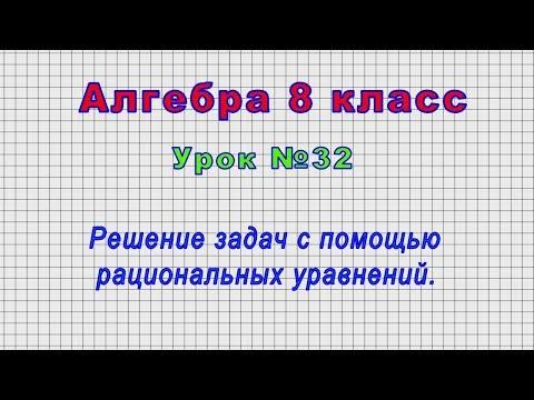 Решение уравнений и задач 8 класс видеоурок