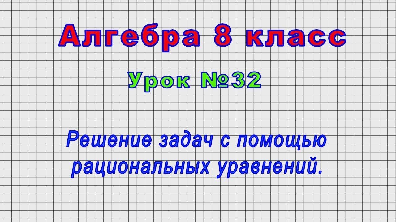 Решение задач огэ по алгебре 8 класс решение задач по налогам и налогообложению предприятия