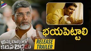 Amma Rajyamlo Kadapa Biddalu RELEASE TRAILER | RGV | 2019 Latest Telugu Movies | Telugu FilmNagar