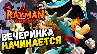 Rayman Origins - ВЕЧЕРИНКА НАЧИНАЕТСЯ! #7(, 2016-10-02T05:13:33.000Z)