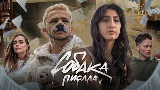 Rozalia, Джарахов - СОБАКА ПИСАЛА (ПРЕМЬЕРА КЛИПА) смотреть онлайн в хорошем качестве бесплатно - VIDEOOO