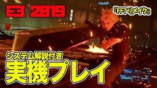 E3 2019出展版のシステムを解説!『FF7 リメイク』プレイ動画【E3 2019】 thumbnail