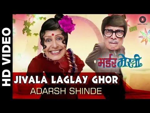 Jivala Laglay Ghor | Murder Mestri | Adarsh Shinde