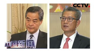 [中国新闻] 香港各界:香港国安法有助于香港繁荣稳定 长治久安 | CCTV中文国际