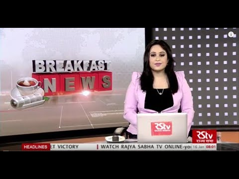 English News Bulletin – Jan 16, 2019 (8 am)