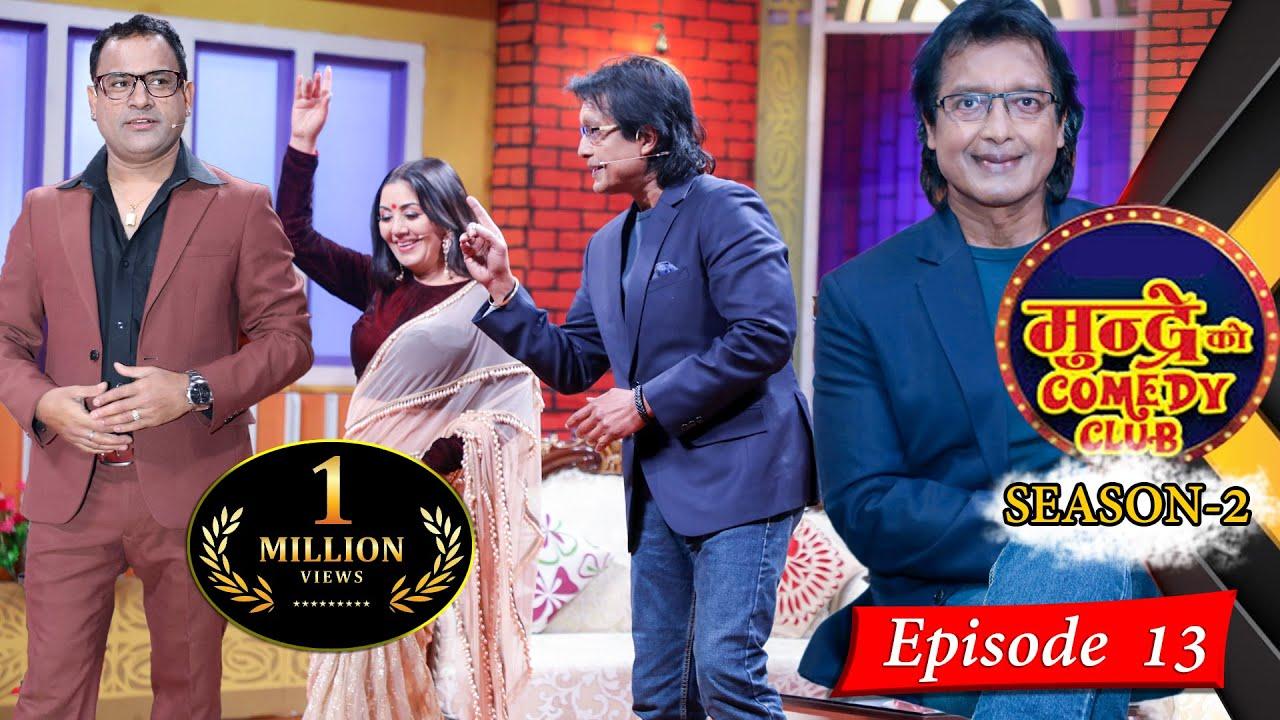 Mundre Ko Comedy Club Season 2 | Full EPISODE 13 Rajesh Hamal