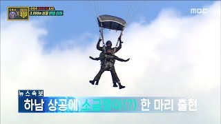 [HOT] Make a noise in the sky, 진짜 사나이 300 20181214
