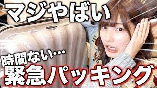 深夜のギリギリ緊急パッキング!!【海外3泊4日〜セブ島編〜】