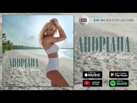 Андріана - Мій ангел | Official Audio