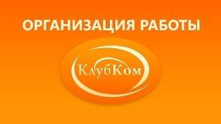 Организация работы КлубКома(, 2013-12-11T13:33:04.000Z)