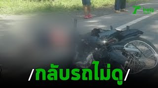 กลับรถกระทันหัน จยย.เด็กวัย 12 ชนสนั่น | 18-11-62 | ข่าวเช้าตรู่ไทยรัฐ