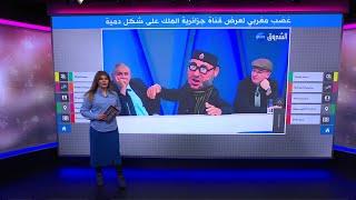 دمية على شكل الملك محمد السادس في برنامج جزائري ساخر تثير غضبا مغربيا