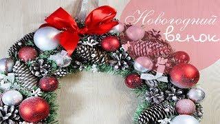 Новогодний венок своими руками   Новогоднее украшение на дверь