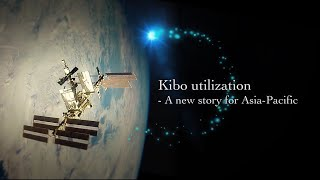 Kibo utilization - A new story for Asia-Pacific/アジアの新たな「きぼう」利用 thumbnail