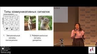 Светлана Бурлак. Возникновение языка в ходе эволюции человека