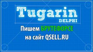 Пишем свой брут для сайта qsell.ru (+ исходный код / исходник) | Delphi видеоуроки(Пишем свой брут для сайта qsell.ru (+ исходный код / исходник) | Delphi видеоуроки Скачать исходник: https://yadi.sk/d/1gYF5RBec7aay., 2014-10-18T15:11:45.000Z)