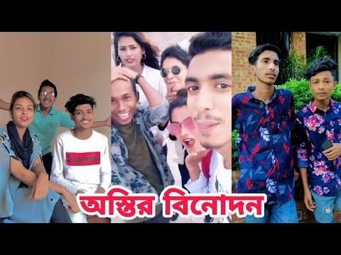 অস্তির বিনোদন ৷ Bangla New Funny Tiktok Musical Video 2020 ৷ Bangla New Likee video ৷ SK LTD