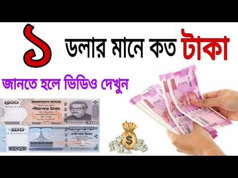 1 ডলার টাকা মানে কত টাকা || How To Convert Dollar To Rupee