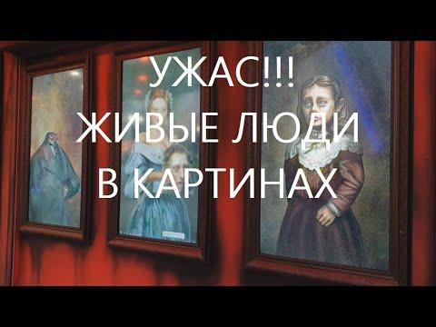 Отель ужасов. Бердянск 2020. Живые картины. Дом ужасов. Комната страха. Отель Страха.