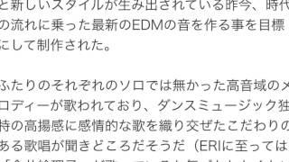 SPEEDの今井絵理子と島袋寛子が新ユニット「ERIHIRO」結成 SPEEDの今井...