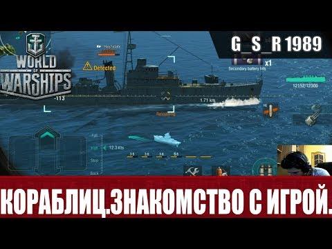 видео: wows blitz  Первое знакомство с игрой - world of warships blitz (Кораblitz)