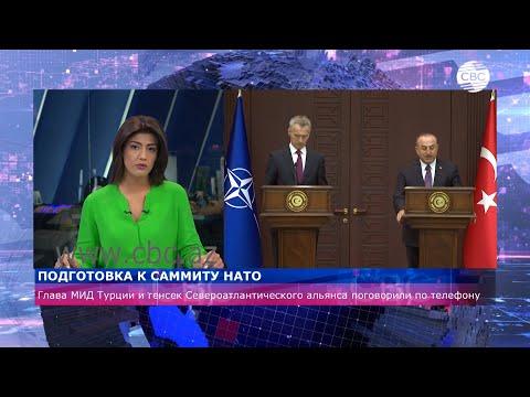 Подготовка к саммиту НАТО