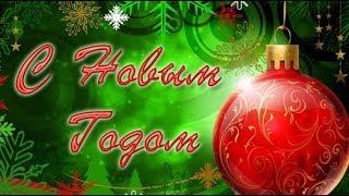 Всех с Новым Годом!!!