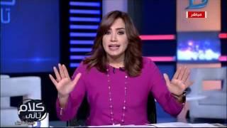 كلام تانى| انفراد رشا نبيل تعرض وثيقة الوزير للمحافظين حول ازالة التعديات على اراضى الدولة