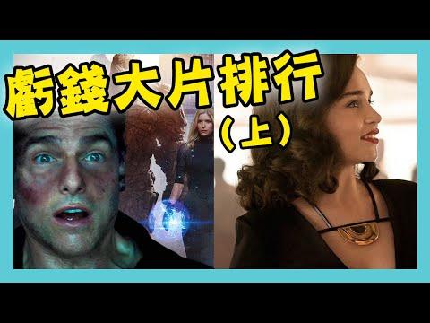 「不難看但超賠錢」33部電影大片(2009-2019)(上)-星戰外傳 神鬼傳奇 雙子殺手都上榜