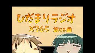 [번역 자막] 히다마리 라디오×365 제5회 ひだまりスケッチ×ハニカム 検索動画 24