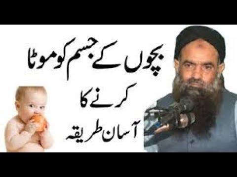 Dr Muhammad Sharafat Ali | بچوں کے جسم کو موٹا کرنے کا آسان طریقہ | Baccho ko mota karne ki tips