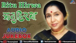 Ritu Hirwa - Asha Bhosle || Hit Marathi Songs (????? ????) || Audio Jukebox