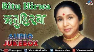 Download Ritu Hirwa - Asha Bhosle || Hit Marathi Songs (मराठी गाणी) || Audio Jukebox MP3 song and Music Video
