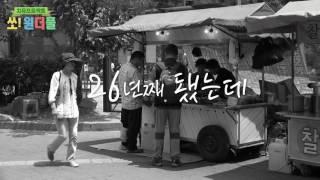 """[치유프로젝트 쏘!원더풀] 김광현  """"유리씨를 찾아주세요"""""""