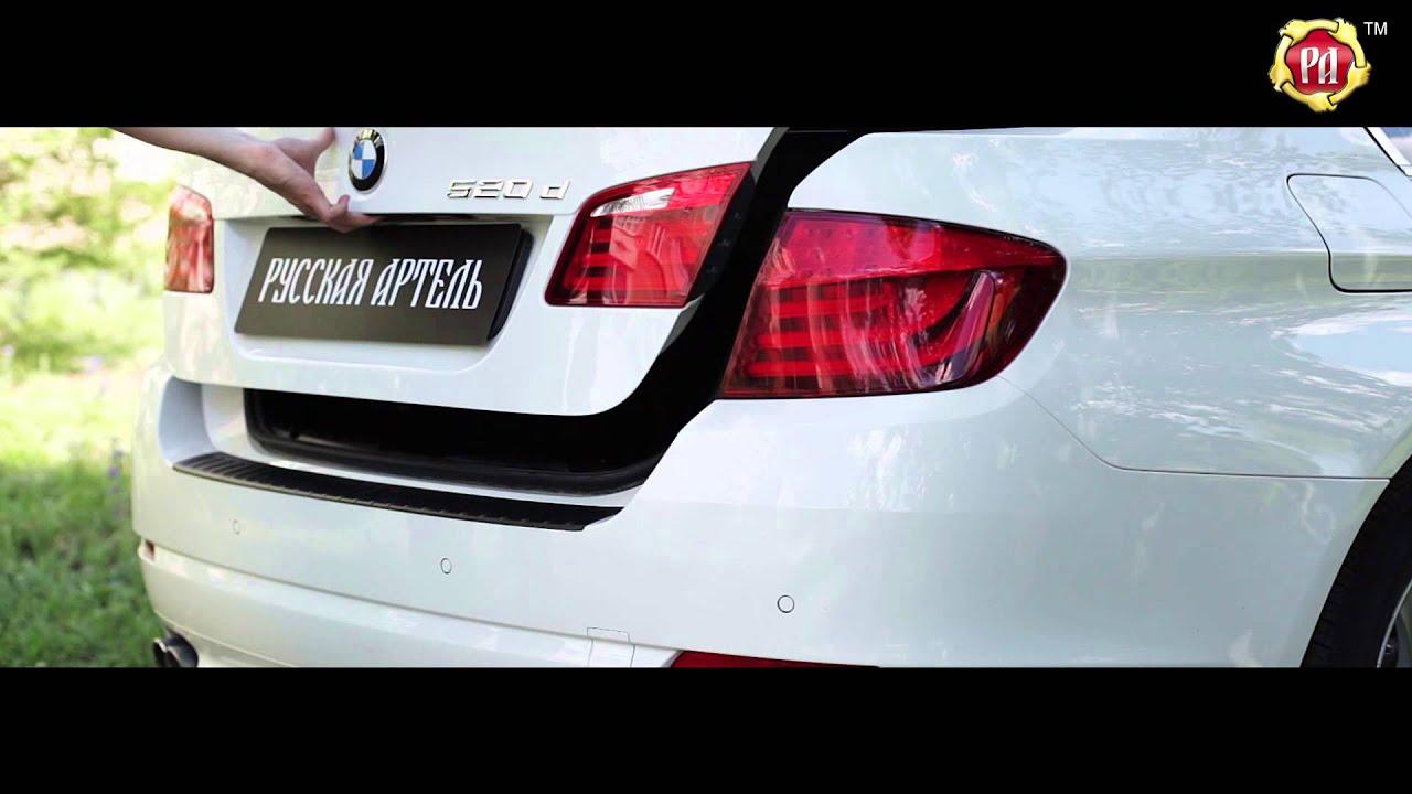 Накладка на задний бампер BMW 5-седан (russ-artel.ru)