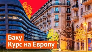Баку: азербайджанский Париж
