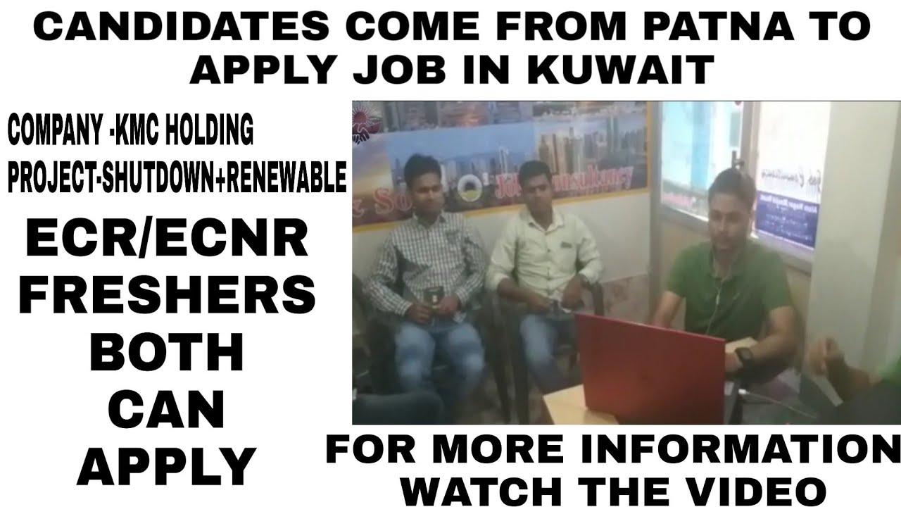 Shutdown job in Kuwait | ecr/ecnr both can apply | electrician | pipe  fitter |plumber|Kuwait vacancy