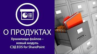 Хранилище файлов – новый модуль СЭД EOS for SharePoint
