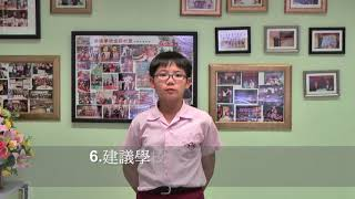 Publication Date: 2017-10-27 | Video Title: 第九屆香港小特首候選人  陳柏希  (華德學校)  JCE9