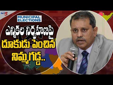 ఎన్నికలపై దూకుడు పెంచిన నిమ్మగడ్డ:SEC Directs Election Officers For Municipal Elections | TV5 News teluguvoice