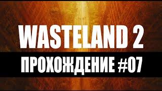Прохождение Wasteland 2 #07 – СХ-центр. Западное поле.