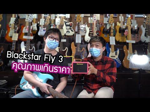 🔥เด็ดจริงๆเลยนะ ตัวแค่เนี้ย   Blackstar Fly 3 Review