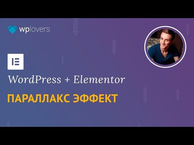 Простой параллакс эффект в Elementor для WordPress