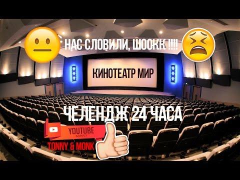 ночь в кинотеатре