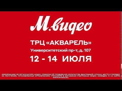 Официальное открытие магазина «М.Видео» в Волгограде, ТРЦ «Акварель»