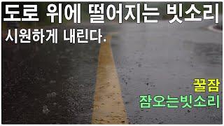 빗소리 asmr - 아스팔트길 위로 떨어지는 rain sounds