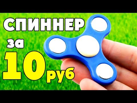 THE MOST CHEAP SPINNER? 10 CHEAP SPINNERS WITH ALIEKSPRESS FROM CHINA